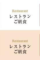 レストラン・ご朝食