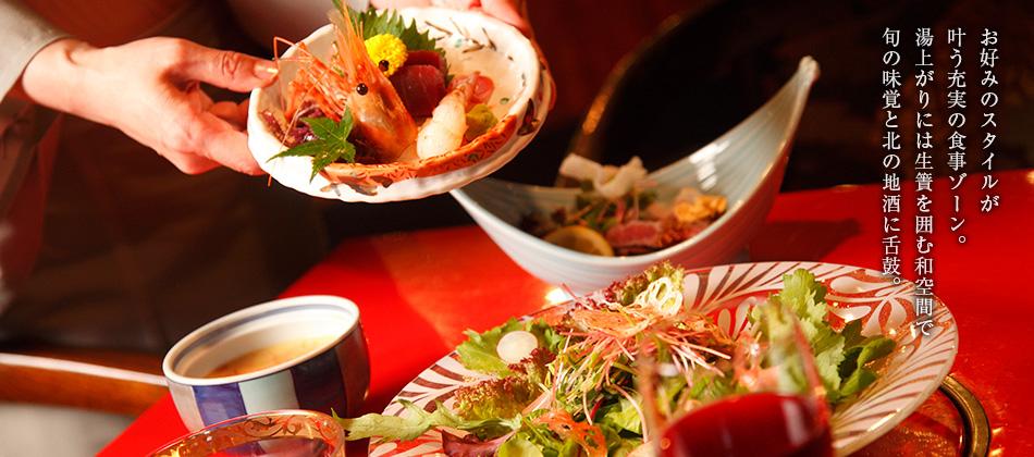 お好みのスタイルが 叶う充実の食事ゾーン。 湯上がりには生簀を囲む和空間で 旬の味覚と北の地酒に舌鼓。