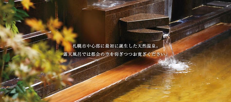 札幌市中心部に最初に誕生した天然温泉。 露天風呂では都会の空を仰ぎつつお寛ぎください。